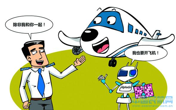 阿爾法狗什麼時候能開飛機? 2016年03月21日  近日,人工智能阿爾法狗(AlphaGo)在完全公平的情況下以4:1的成績擊敗韓國著名棋手李世石。消息一出,輿論嘩然。作為一名機長,身邊的朋友問得最多的是:阿爾法狗什麼時候能取代飛行員?我們將來還需要飛行員嗎? 阿爾法狗戰勝職業選手,這是人類科技發展的進步。但是,人工智能要取代職業飛行員,實現自動駕駛飛機,我們估計還有很長的路要走。 民機領域的人工智能 我們先來看看人工智能在民機領域的起源和使用情況。 人工智能在飛機上的使用,通俗來說,就是機械在沒有人